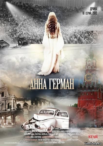 Анна Герман.Тайна белого ангела (сериал) 2012 Смотреть онлайн бесплатно