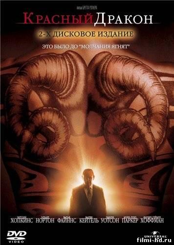 Красный Дракон (2002) Смотреть онлайн бесплатно