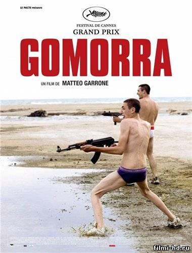 Гоморра (2008) Смотреть онлайн бесплатно