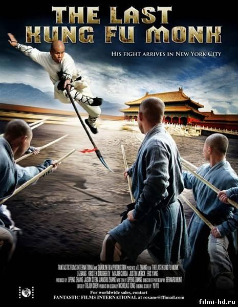 Последний боец Шаолиня (2010) Смотреть онлайн бесплатно