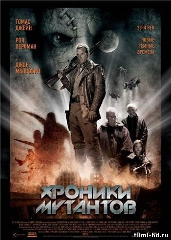 Хроники мутантов (2008) Смотреть онлайн бесплатно