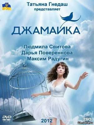 Джамайка (сериал) 2012 Смотреть онлайн бесплатно