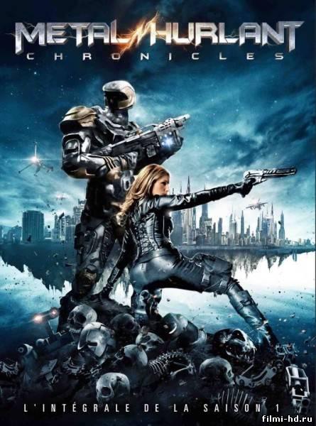 Военная хроника 1 сезон (2012) Смотреть онлайн бесплатно
