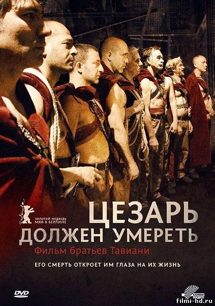 Цезарь должен умереть (2012) Смотреть онлайн бесплатно