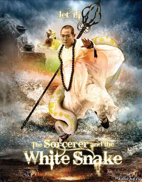 Чародей и Белая змея (2011) Смотреть онлайн бесплатно