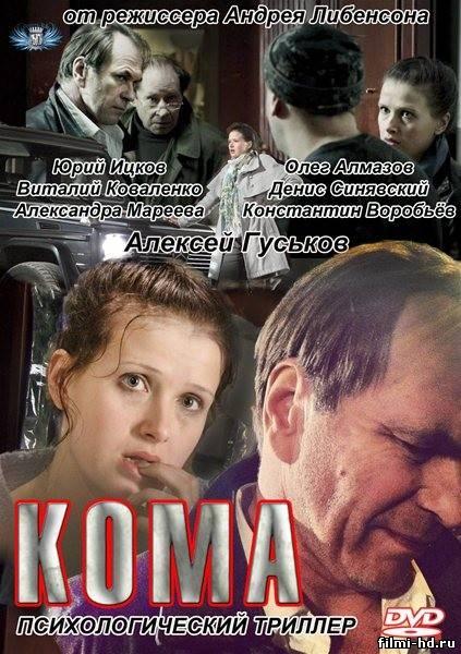 Кома (2012) Смотреть онлайн бесплатно