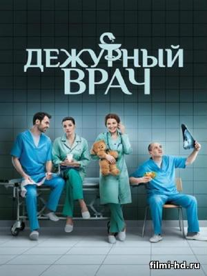 Дежурный врач (2016) смотреть онлайн