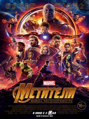 Мстители: Война бесконечности (2018) Смотреть онлайн бесплатно