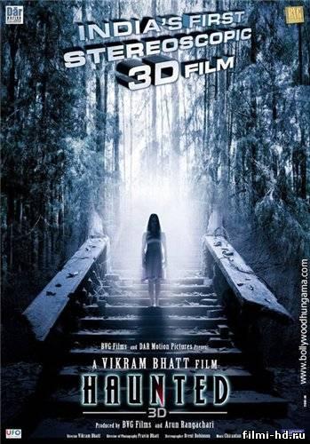 Дом призраков (2011) Смотреть онлайн бесплатно