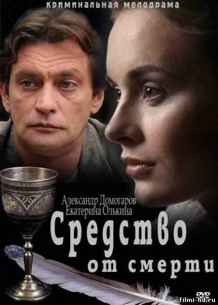 Средство от смерти (сериал) 2012 Смотреть онлайн бесплатно