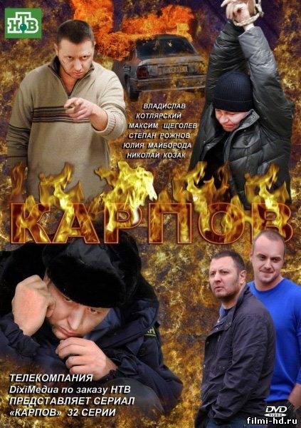 Карпов (сериал) 2012 Смотреть онлайн бесплатно