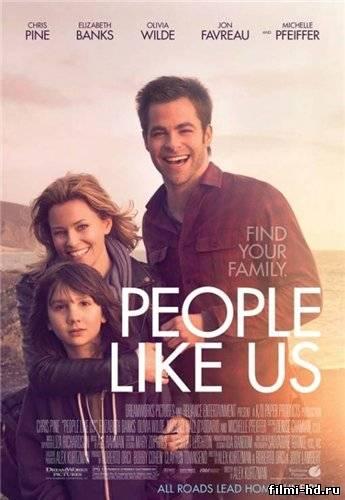 Люди как мы (2012) Смотреть онлайн бесплатно