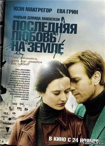 Последняя любовь на Земле 2011 Смотреть онлайн бесплатно