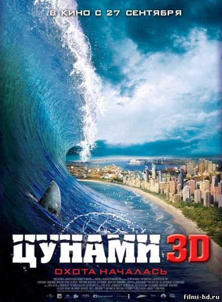Цунами 3D (2012) Смотреть онлайн бесплатно