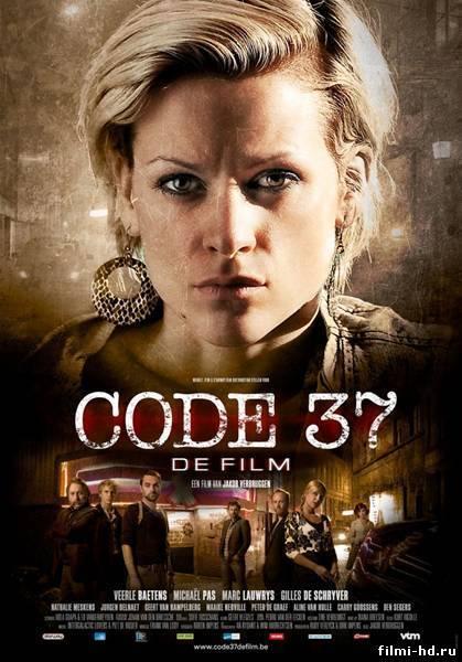 Код 37 (2011) Смотреть онлайн бесплатно