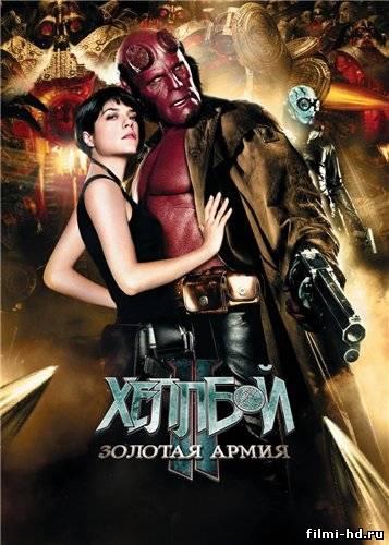 Хеллбой II: Золотая армия (2008) Смотреть онлайн бесплатно