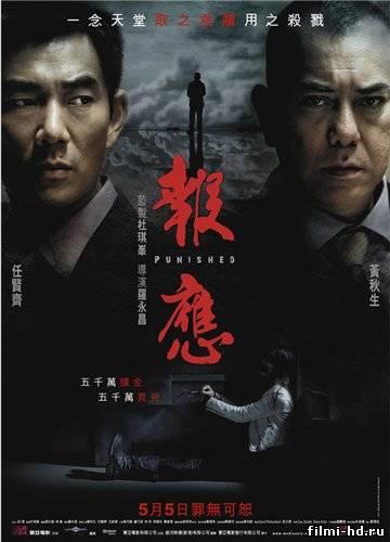 Похищение (Наказание) (2011) Смотреть онлайн бесплатно