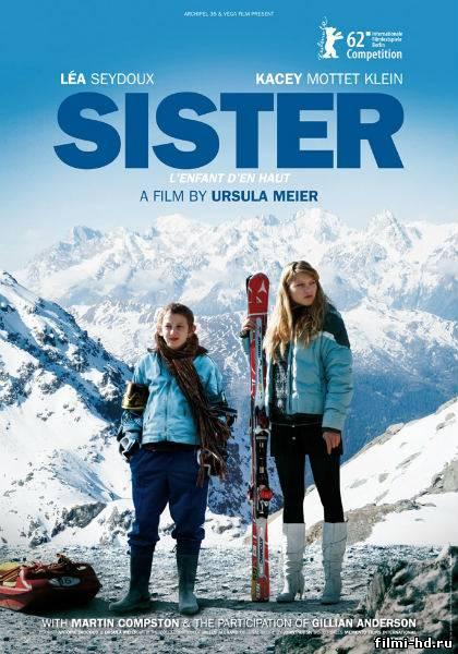 Сестра (2012) Смотреть онлайн бесплатно