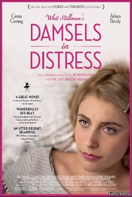 Девушки в опасности (2011) Смотреть онлайн бесплатно