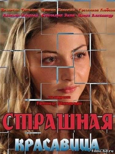 Страшная красавица (2012) Смотреть онлайн бесплатно