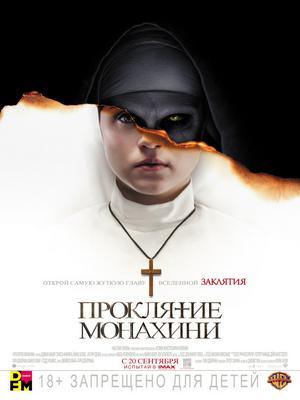 Проклятие монахини (2018) Смотреть онлайн бесплатно