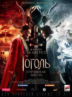 Гоголь: Страшная месть (2018) Смотреть онлайн бесплатно