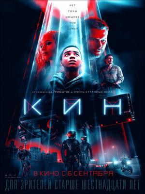 Кин (2018) Смотреть онлайн бесплатно