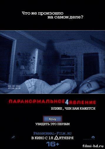 Паранормальное явление 4 (2012) Смотреть онлайн бесплатно