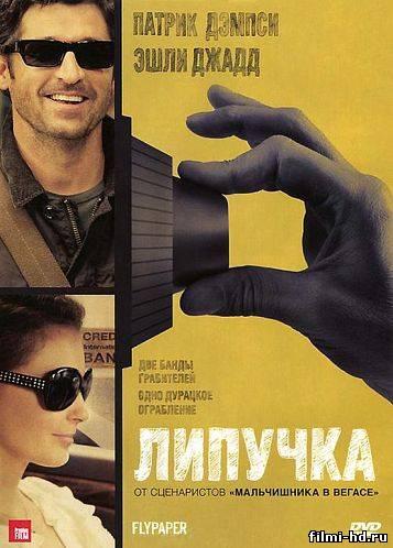 Липучка (2011) Смотреть онлайн бесплатно