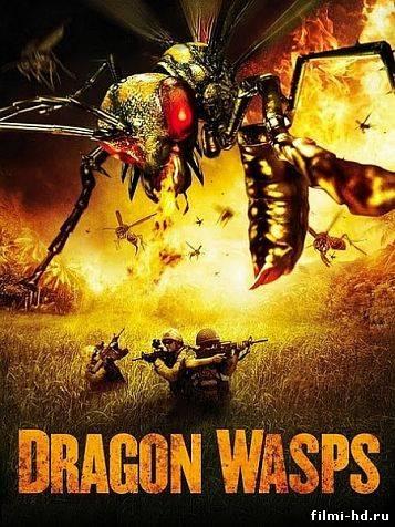 Драконовые осы (2012) Смотреть онлайн бесплатно