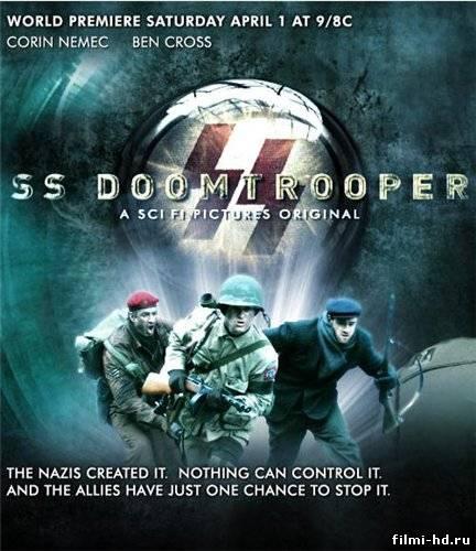 Штурмовики СС (2006) Смотреть онлайн бесплатно