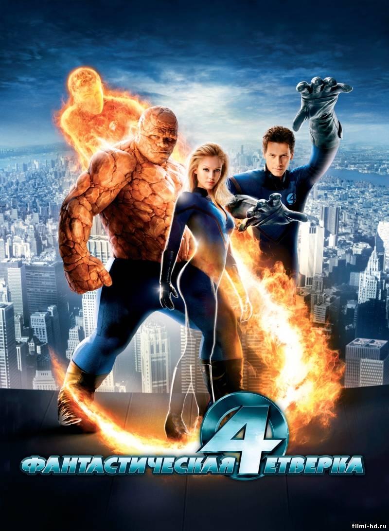 Фантастическая четверка (2005) Смотреть онлайн бесплатно