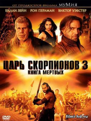 Царь скорпионов 3: Книга мертвых (2012) Смотреть онлайн бесплатно