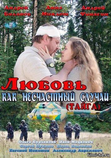 Любовь как несчастный случай (2012) (мини сериал) Смотреть онлайн бесплатно