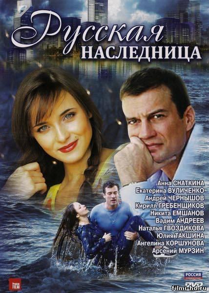 Русская наследница (2012) (сериал) Смотреть онлайн бесплатно