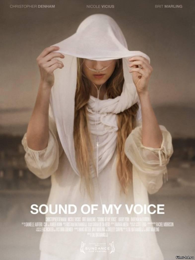 Звук моего голоса (2011) Смотреть онлайн бесплатно