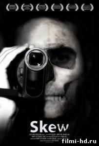 Искажение (2011) Смотреть онлайн бесплатно