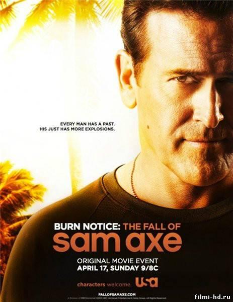 Черная метка: Падение Сэма Экса (2011) Смотреть онлайн бесплатно