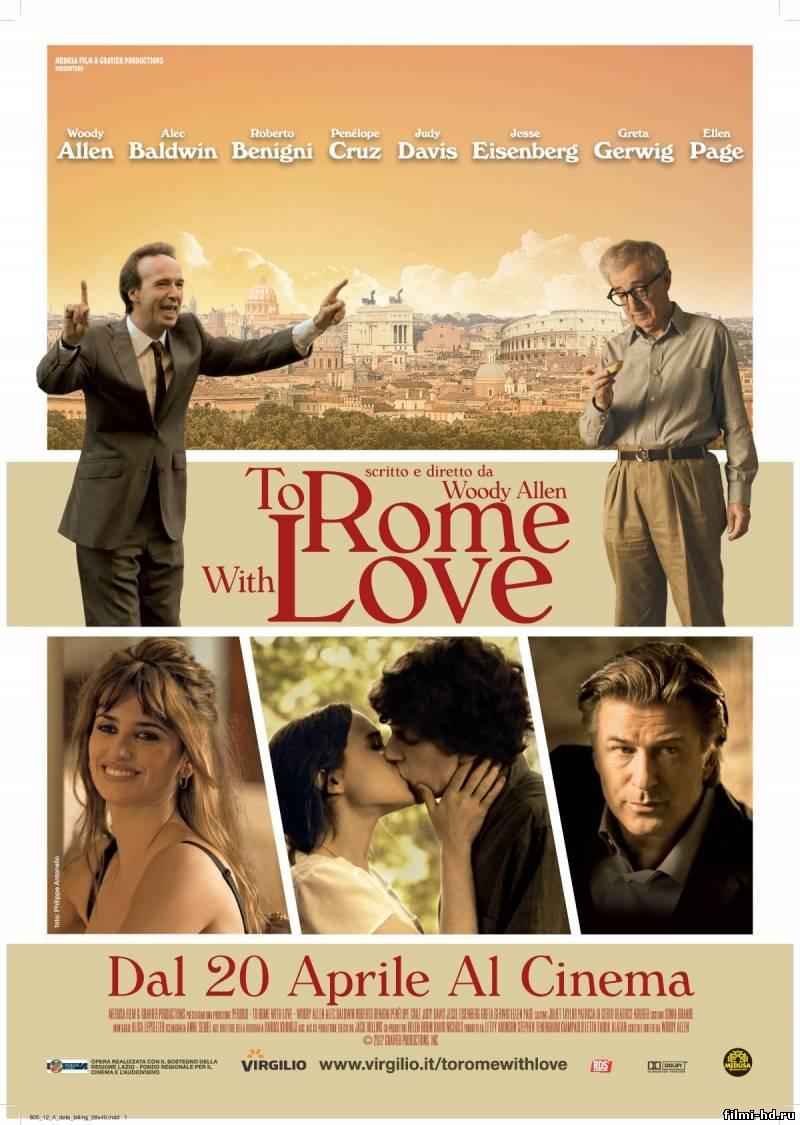 Римские приключения (2012) Смотреть онлайн бесплатно