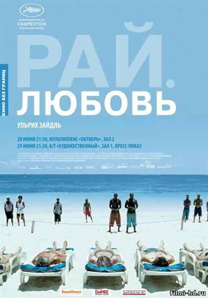Рай: Любовь (2012) Смотреть онлайн бесплатно