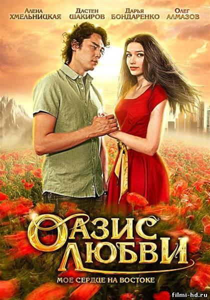 Оазис любви (2012) Смотреть онлайн бесплатно