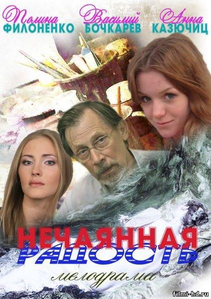 Нечаянная радость (2012) (мини сериал) Смотреть онлайн бесплатно