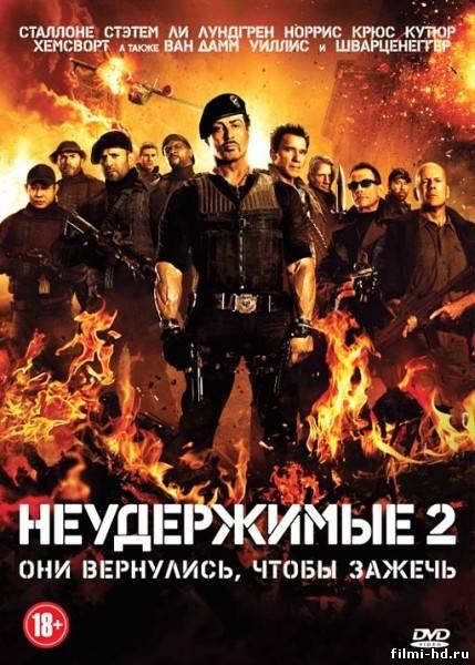 Неудержимые 2 (2012) Смотреть онлайн бесплатно