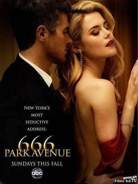Парк Авеню 666 (1 сезон) 2012 Смотреть онлайн бесплатно