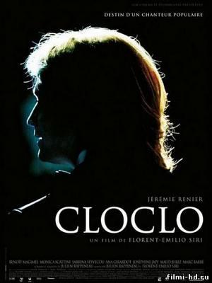 Клокло (2012) Смотреть онлайн бесплатно
