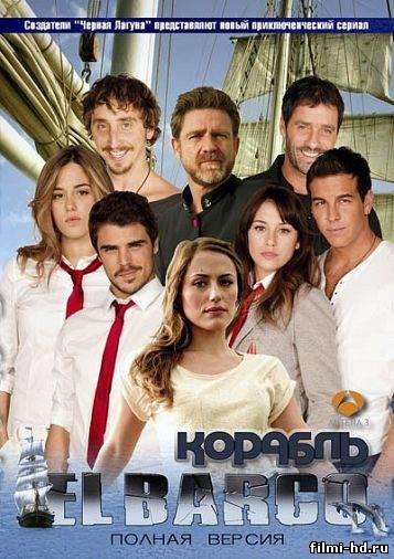 Корабль 3 сезон (2012) Смотреть онлайн бесплатно