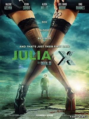 Юлия Икс (2011) Смотреть онлайн бесплатно
