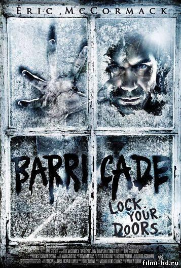 Баррикады (2012) Смотреть онлайн бесплатно