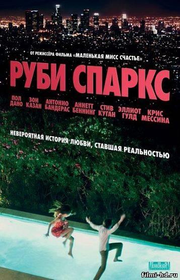 Руби Спаркс (2012) Смотреть онлайн бесплатно