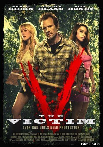 Жертва (2011) Смотреть онлайн бесплатно